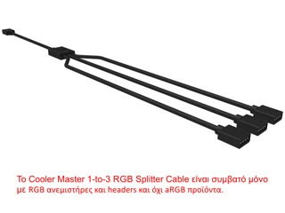 Cooler Master 1-to-3 RGB Splitter Cable [R4-ACCY-RGBS-R2] Εικόνα 1
