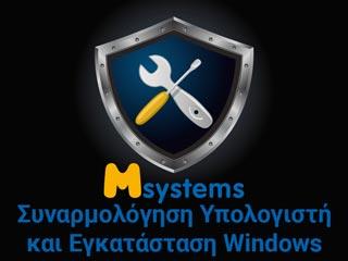 Συναρμολόγηση Υπολογιστή και εγκατάσταση Windows Εικόνα 1